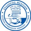 Σύλλογος Μεσιτών - Logo